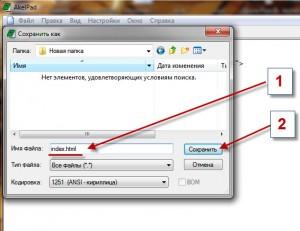 Основы CSS, сохраняем HTML файл,