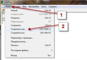 Основы css, как сохранить файл CSS