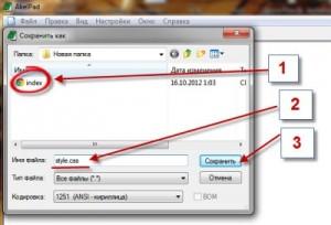 Основы CSS, сохраняем CSS файл