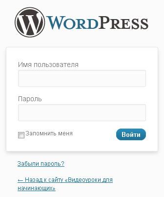 Как зайти в админку WordPress.