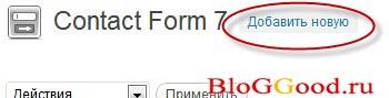 Настроим плагин Contact Form 7