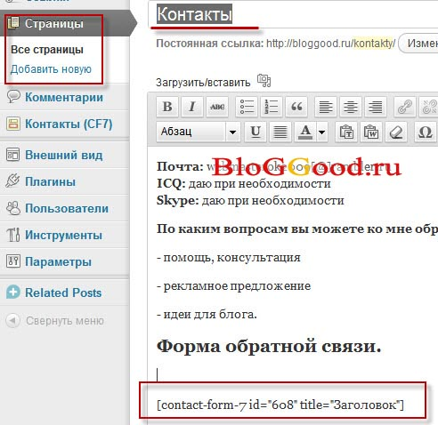 форма обратной связи на блоге