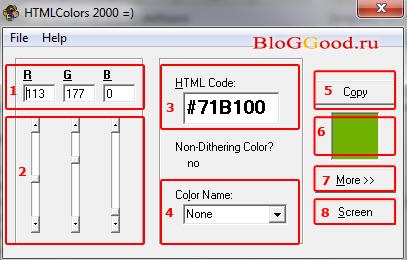 Программа - «HTMLColors 2000»