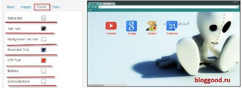 Создать тему для Google Chrome