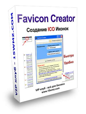 Программа для создания Favicon иконок для сайта - Favicon Create