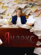 Как написать письмо в службу поддержки Яндекс, Google.