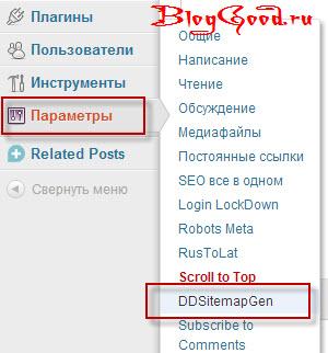 Настройка плагина Dagon Design Sitemap Generator на WordPress