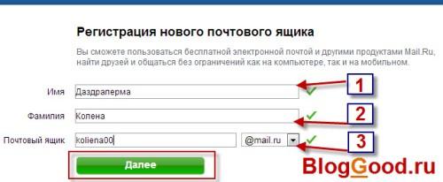 Создать почтовый ящик в mail.ru