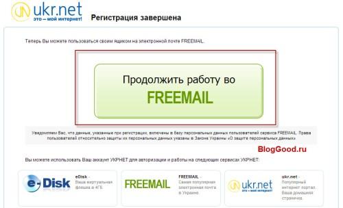 Как создать почтовый ящик на ukr