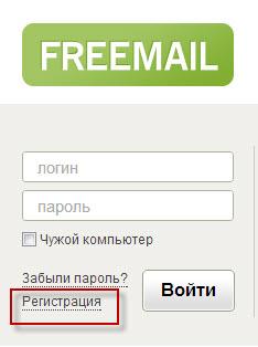 Как создать почтовый ящик на ukr.net