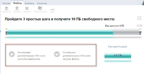 Яндекс.Диск — регистрация, настройка и использование