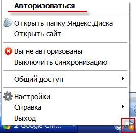 Яндекс.Диск — регистрация