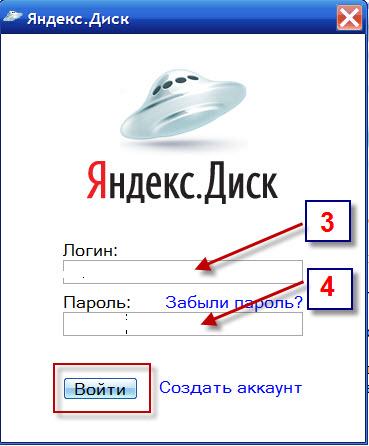 Яндекс.Диск — авторизация