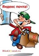 Как создать почтовый ящик на яндекс