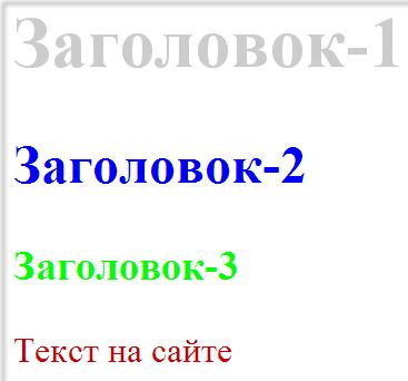 Цвет текста