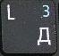 цифра 3 при включенном режиме NumLock.