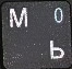 цифра 0 при включенном режиме NumLock.