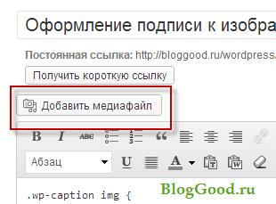 Оформление подписи к изображению WordPress