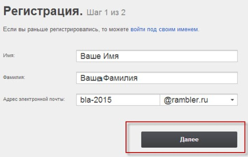 Как создать почтовый ящик на Рамблере