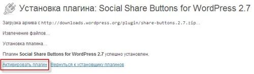 Установка кнопок социальных сетей на сайт