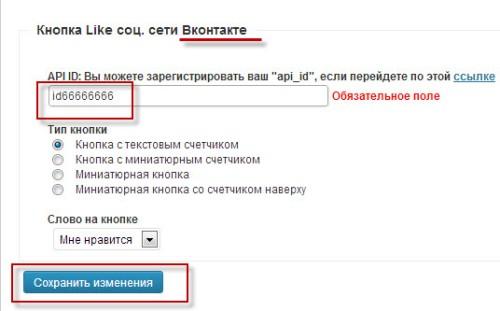 зарегистрировать в Facebook и Вконтакте  API ID
