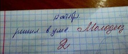 Смешные записи в школьных тетрадях.