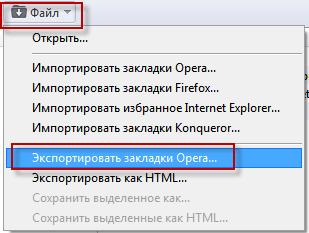 Как сохранить закладки в браузера Opera.