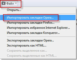 Как восстановить закладки в браузере Opera.
