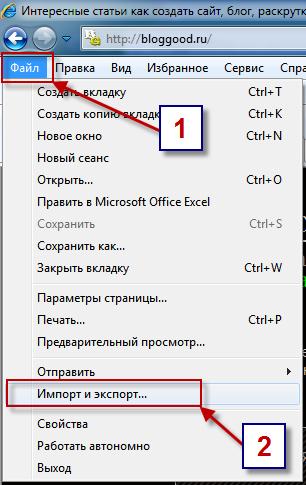 Как сохранить закладки в браузера Internet Explorer.