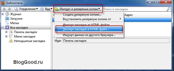 Как сохранить закладки в браузера  Mozilla Firefox.