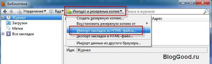 Как восстановить закладки в браузере Mozilla Firefox.