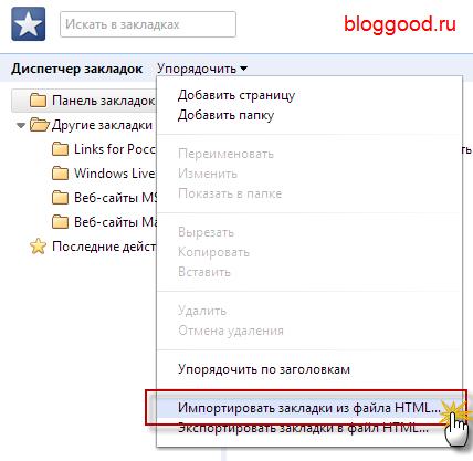 Как восстановить закладки в браузере Google Chrome.