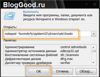Очистка файла hosts. Как разблокировать или заблокировать сайт.
