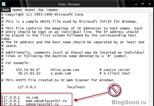 измененный  файла hosts вирусом