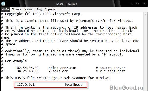 стандартный  файла hosts