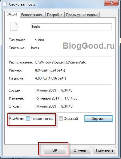 Как разблокировать или заблокировать сайт