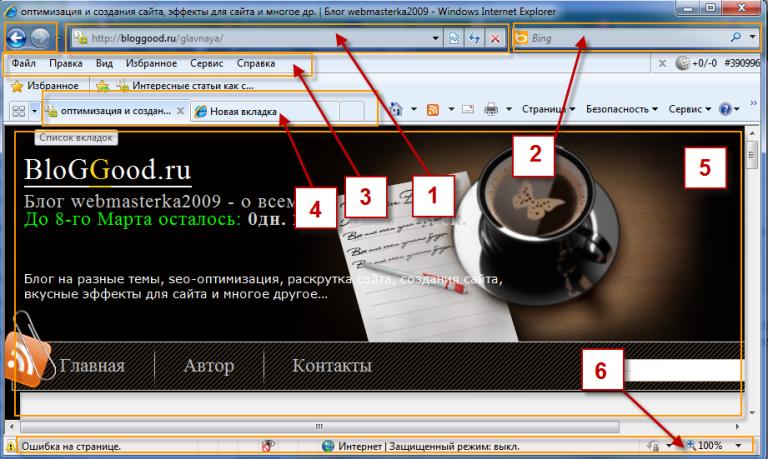 как пользоваться internet explorer