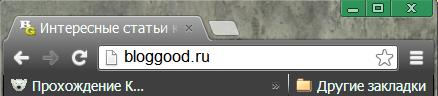 Как пользоваться браузером Google Chrome