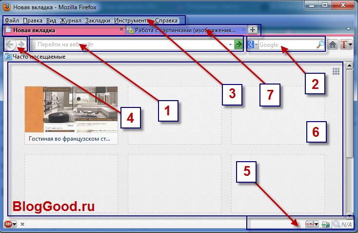 Как пользоваться браузером Mozilla Firefox.