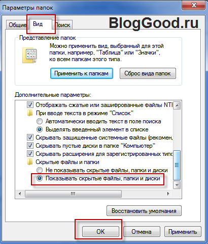 Отображение скрытых файлов и папок для Windows 7