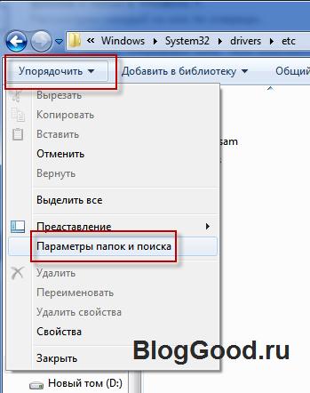Что делать, если нет файла hosts