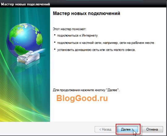 Как подключить Интертелеком на Windows  XP