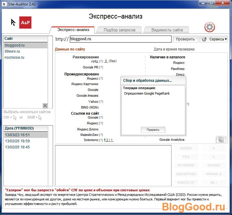проверку индексации сайта можно сделать с помощью программы Site-Auditor