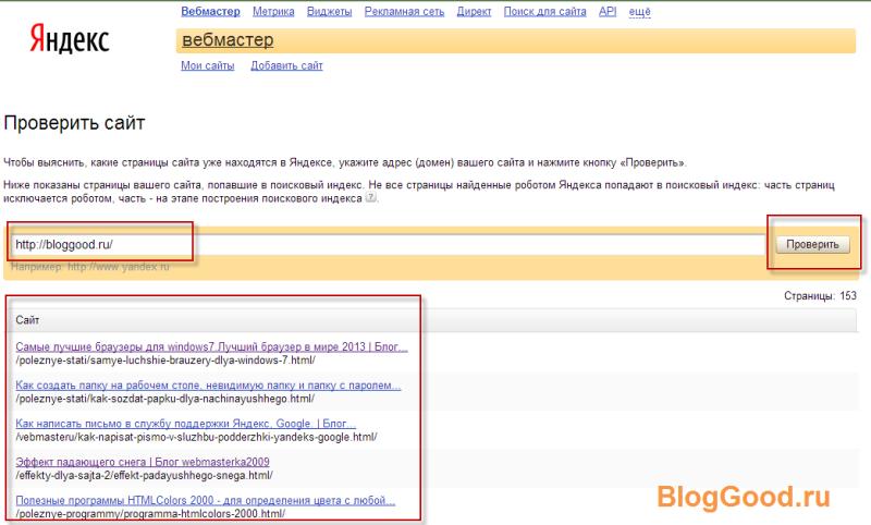 Проверка индексации сайта в Яндексе.