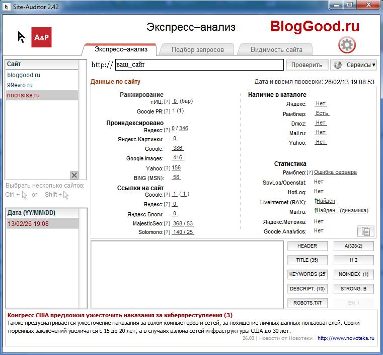 Проверить позиции сайта программой Site-auditor (Сайт-аудитор)