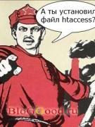 Как создать файл htaccess и что это такое