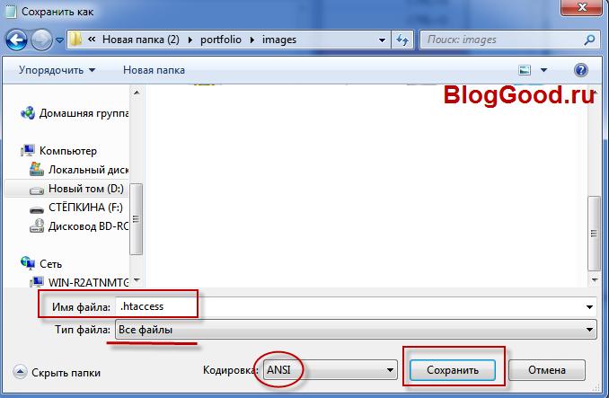 Как создать файл htaccess