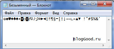 Спец. символы для текста