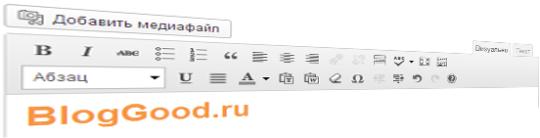 Визуальный текстовый редактор WordPress (по умолчанию)