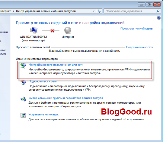 Как подключить интертелеком на Windows7